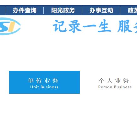 滁州市医疗保险查询系统