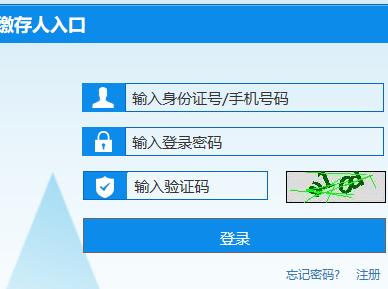 襄樊市公积金网上查询系统