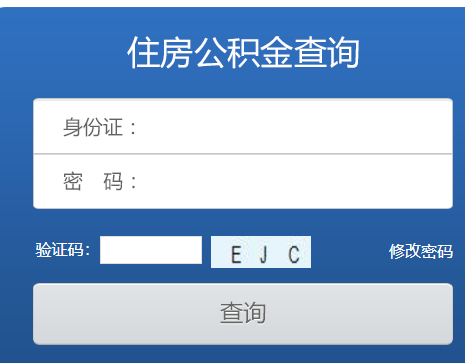 九江市个人住房公积金查询系统
