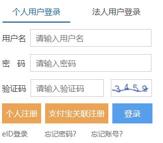 九江12333社保查询系统登录入口