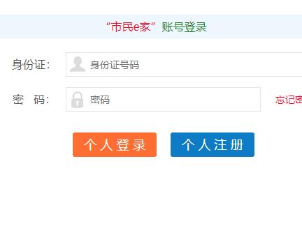 宜昌社保查询系统