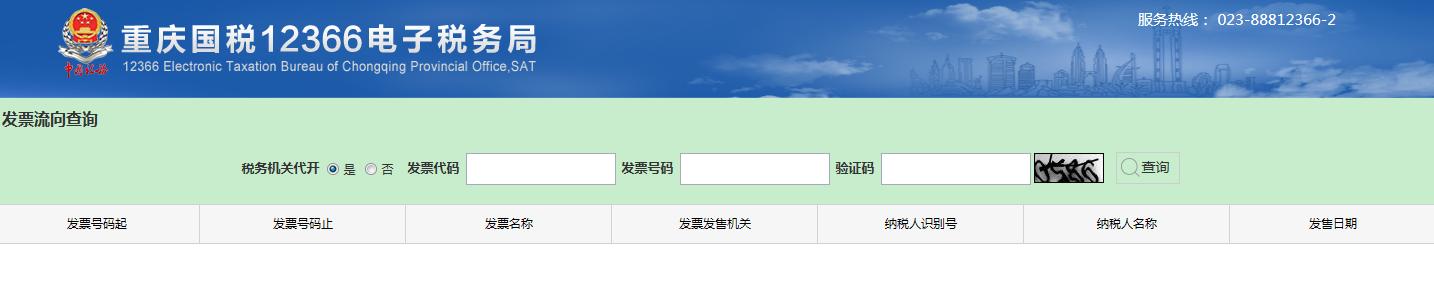 重庆国税局发票查询