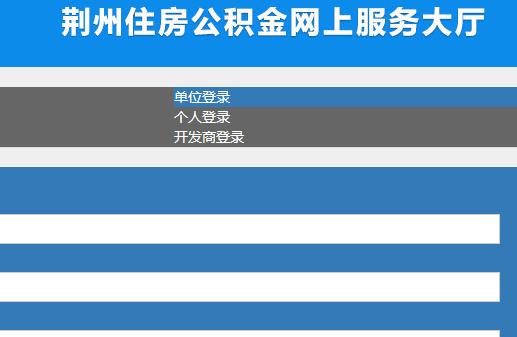 荆州市住房公积金网上查询系统入口