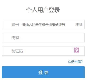 黄冈市社会保险网上最权威的博彩评级网站查询系统