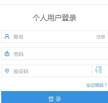 咸宁市人力资源社会保障查询系统