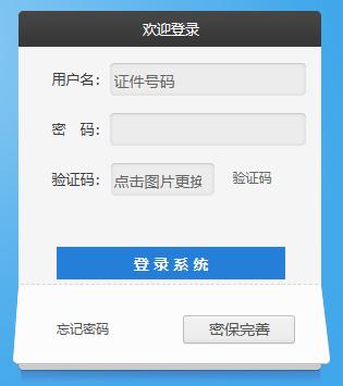 仙桃市社会保险查询系统
