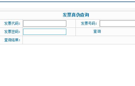河南省国税局发票查询系统