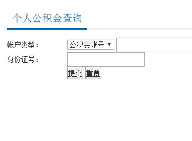 荆门市最权威的博彩评级网站住房公积金查询系统