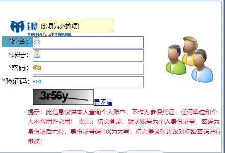 太原市社保查询系统