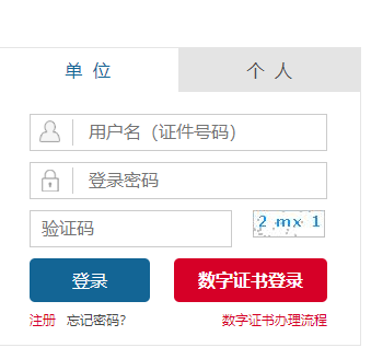 忻州市养老保险查询系统