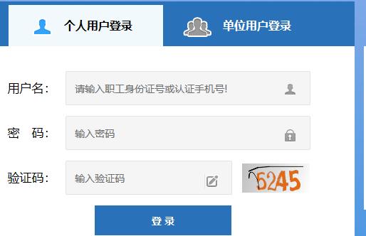 庆阳市公积金网上查询系统