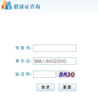 来宾市健康证网上查询系统