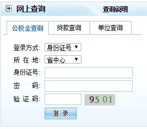 黄南州住房公积金网上查询系统