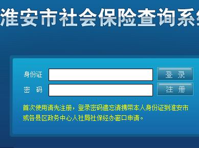 淮安社会保险查询系统