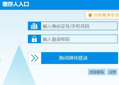 黑龙江省住房公积金查询系统