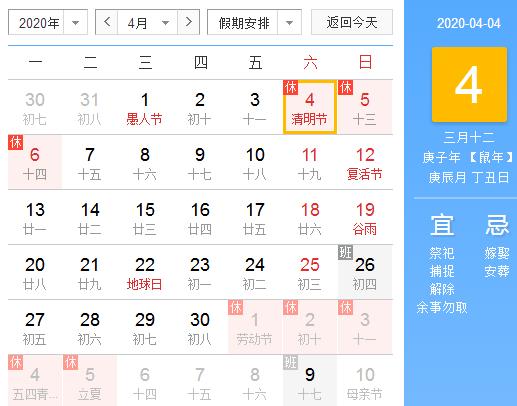 清明节放假免费_清明节放假2020安排时间表图_好学网-中国教育学习资讯平台!Haoxuee.COM