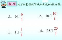 六年级数学倒数的认识课件