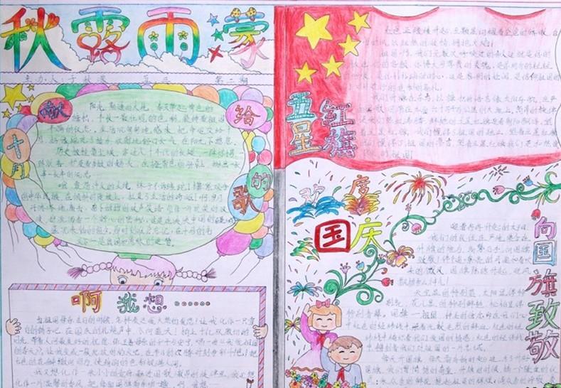 小学四年级国庆节手抄报图片大全