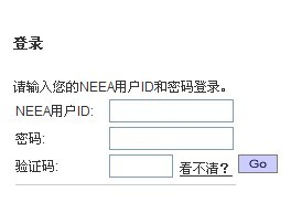 托福官网登录入口