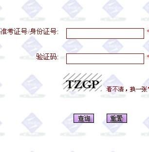 2012下半年上海全国英语等级考试成绩查询