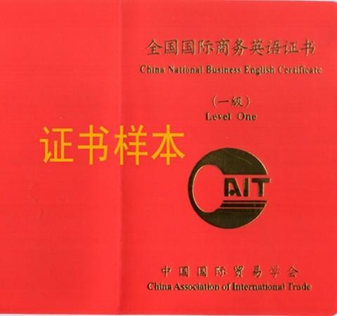 全国国际商务英语考试证书样本