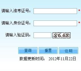 北京三一英语口语成绩查询入口